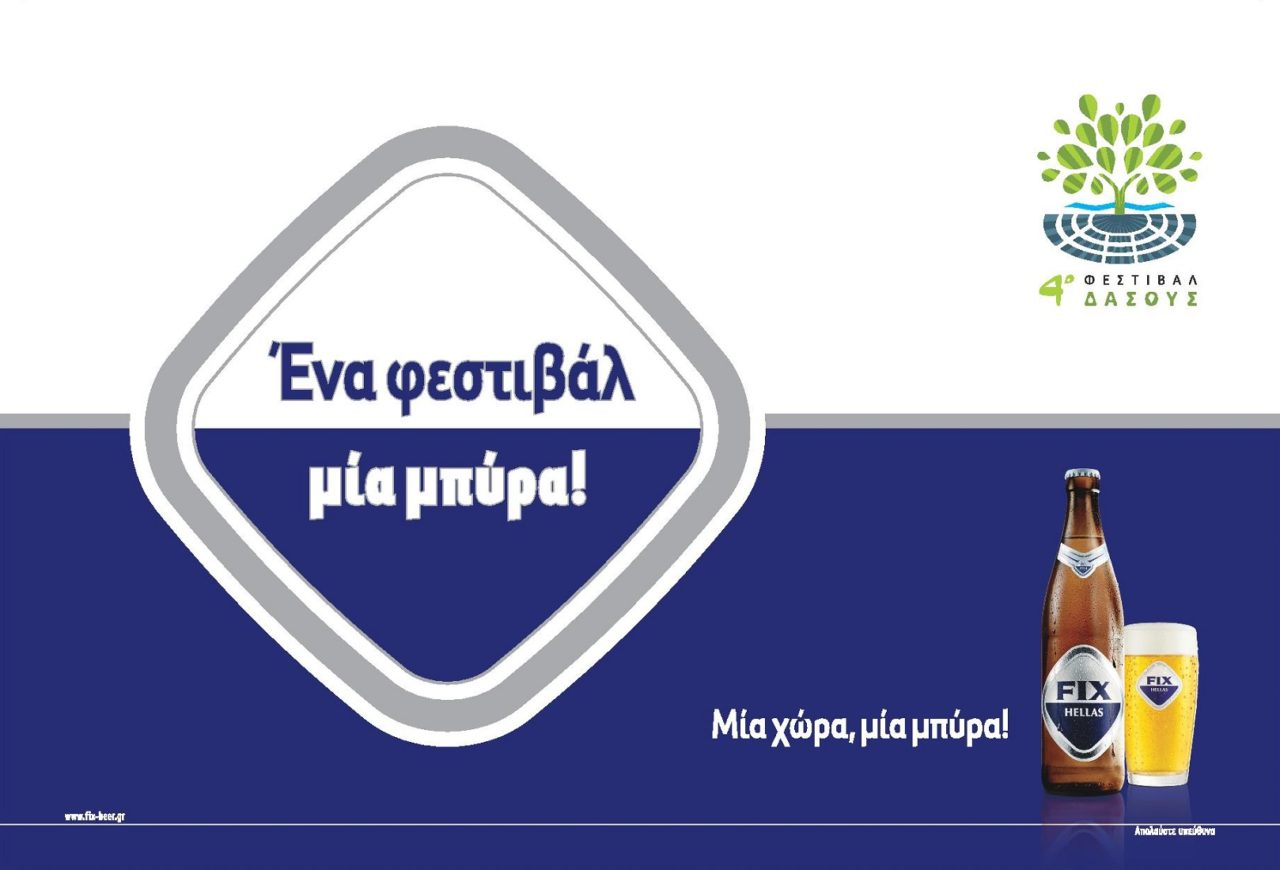 https://www.fix-beer.gr/wp-content/uploads/2018/05/FH_EISODOS-PINAKIDA_300x200_F-page-001-1280x870.jpg