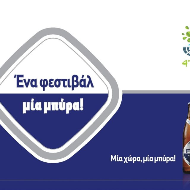 https://www.fix-beer.gr/wp-content/uploads/2018/05/FH_EISODOS-PINAKIDA_300x200_F-page-001-640x640.jpg