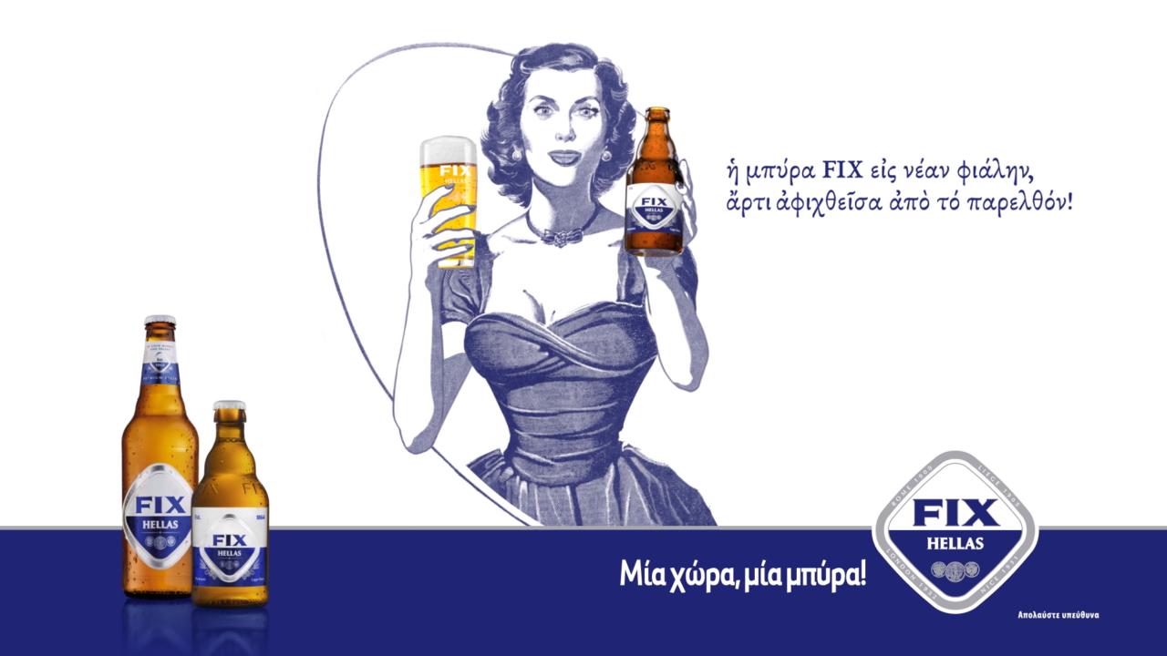https://www.fix-beer.gr/wp-content/uploads/2019/05/fix-new-bottle-1280x720.png
