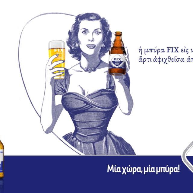 https://www.fix-beer.gr/wp-content/uploads/2019/05/fix-new-bottle-640x640.png
