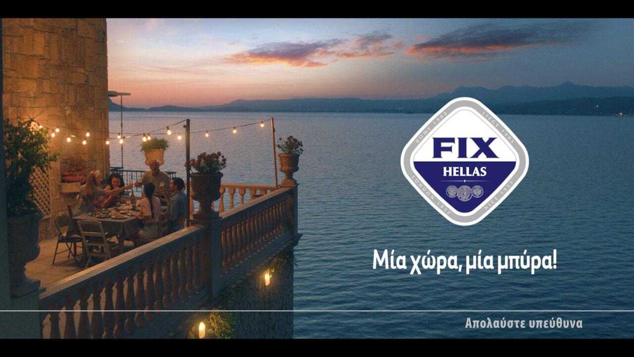 https://www.fix-beer.gr/wp-content/uploads/2021/05/FiX_ENA-ME-TO-TOPO_FRAME-1-1280x720.jpg